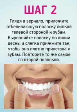полоски крест для отбеливания зубов
